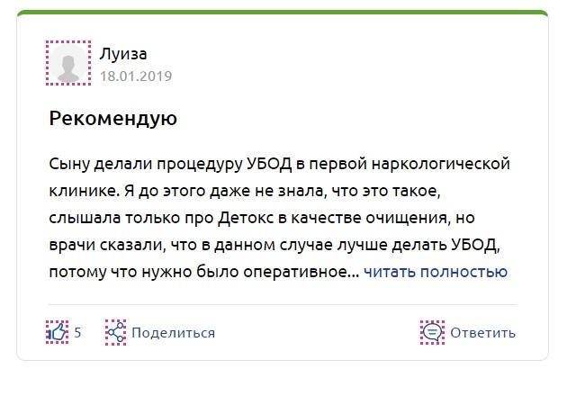 """""""Первая Наркологическая Клиника"""" Давыдково отзывы"""