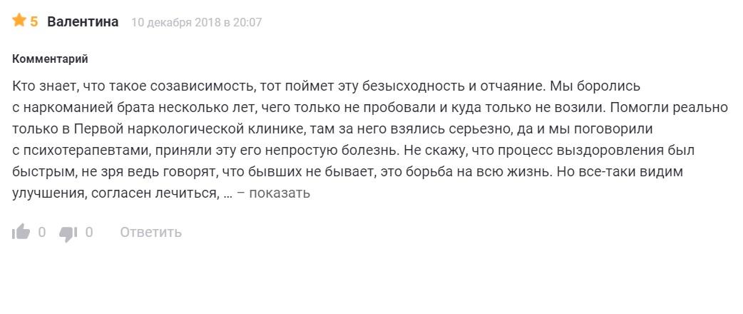 """отзывы о клинике """"ПНК"""" в Давыдково"""